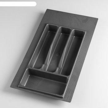 Лоток для столовых приборов 300 мм серый