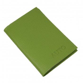 Обложка для автодокументов, отдел для паспорта, для кредитных карт, цвет з