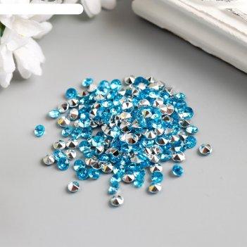 Декор для творчества пластик стразы алмаз. голубые набор 200 шт d=0,4 см