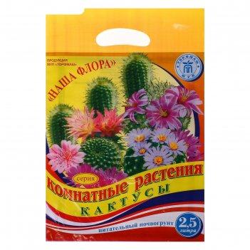 Почвогрунт для комнатных растений 2,5 л (1,5 кг) кактус