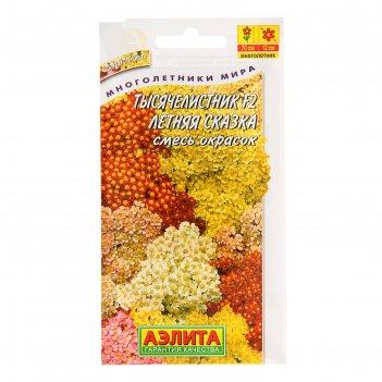 Семена цветов тысячелистник летняя сказка f2, смесь окрасок, мн, 0,05 г