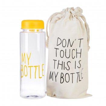 Бутылка для воды my bottle, 500 мл, в мешке, крышка винтовая, желтая, 6х6х