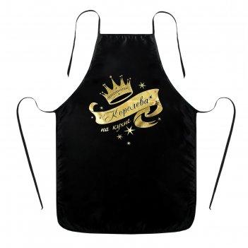 Фартук золото королева на кухне