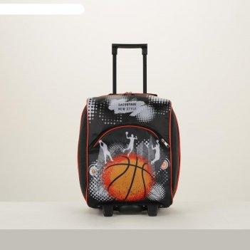 Чемодан малый «баскетбол», отдел на молнии, наружный карман, цвет чёрный