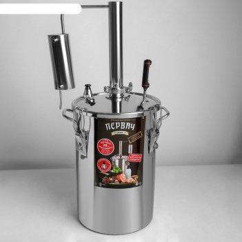 Самогонный аппарат первач элит 17т, 17 л, термометр, клапан избыт. давлени
