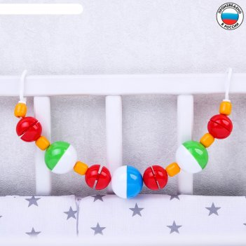 Погремушка-подвеска бусы