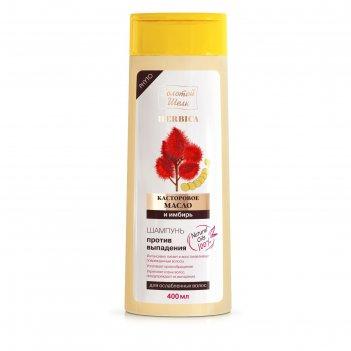Шампунь золотой шёлк herbica «против выпадения», себорегулирующий, с касто