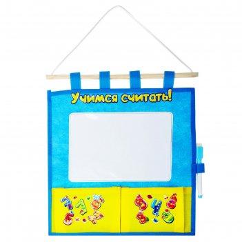 Кармашки на стену с доской учимся считать (2 отделения), цвет желто-голубо