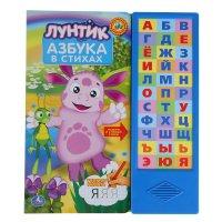 Книга лунтик, азбука 33 звуков. кнопки   9785919414803