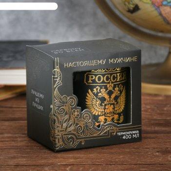 Термокружка с крышкой россия, 400 мл