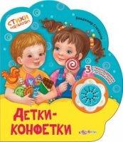 Книжка озвуч.детки-конфетки,стихи малышам