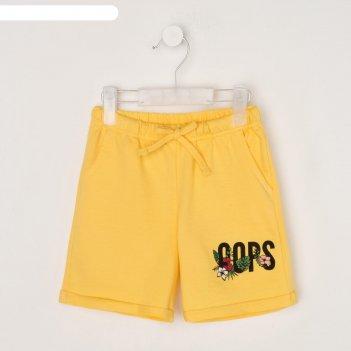 Шорты для девочки, цвет жёлтый, рост 98-104 см