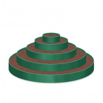 Клумба гибкая, 5 ярусов, d = 40–60–80–100–120 см, h = 60 см, зелёная
