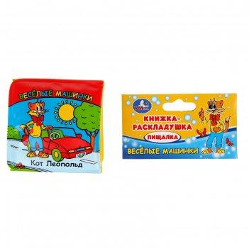 Книга-игрушка для ванной веселые машинки кот леопольд 14 стр 9785919418825