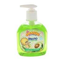 Мыло жидкое моё солнышко c маслом авокадо дозатор 300мл