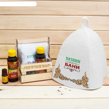 Банный набор в ящике горячий пар: шапка, аромамасло и ароматизатор