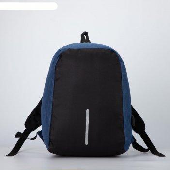 Рюкзак, отдел на молнии, с usb, цвет синий/чёрный