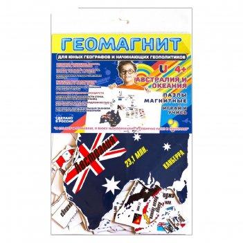 Магнитный  пазл австралия и океания пакет 1007