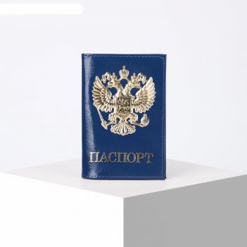 Обложка для паспорта, 9,5*0,3*13,5, наплак, герб золото3d, синий