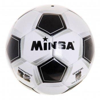 Мяч футбольный minsa classic, размер 5, 32 панели, pvc, 3 подслоя, машинна