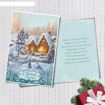 Открытка подарочная «новый год в деревне», 12 х 18 см