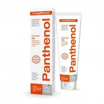 Бальзам sos compliment panthenol, заживляющий, при солнечных и термических