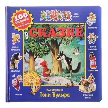Книжка для малышей с окошками «в сказке» (илл. тони вульфа)