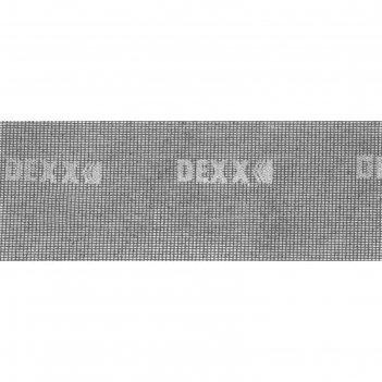 Сетка шлифовальная dexx 35550-180_z01, абразивная, водостойкая, р180, 105х