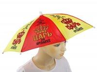 Зонт шляпа царь на отдыхе