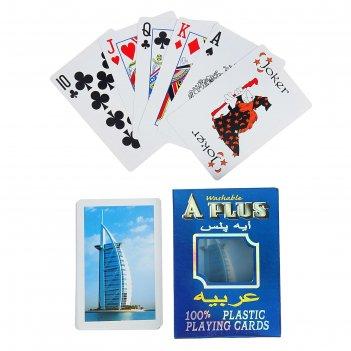Карты игральные пластик arabia, 54 шт, 8.8х5.7 см, 23мкр, микс