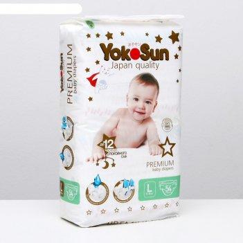 Подгузники yokosun  premium l (9-13 кг) 54 шт