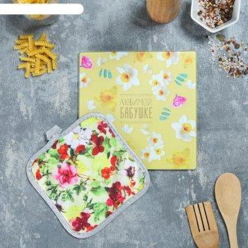Многофункциональная кухонная доска + прихватка «любимой бабушке», 20 х 20