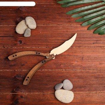Сувенирное оружие нож-бабочка, 27 см