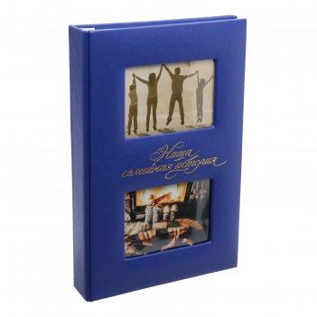 Фотоальбом на 300  фото с местом под 2 фото на обложке наша семейная истор