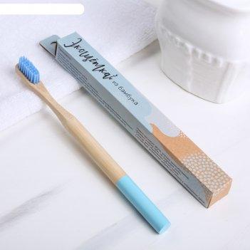 Зубная щетка, бамбук «нежность», 18 х 2 х 2 см