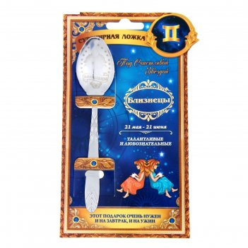 Сувенирная ложка с гравировкой на открытке серия знаки зодиака близнецы