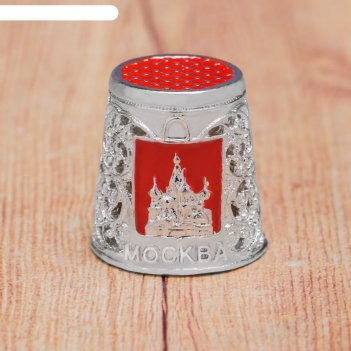 Наперсток сувенирный москва, под серебро
