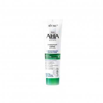 Скраб для лица вitэкс skin aha clinic «полирующий», с фруктовыми кислотами