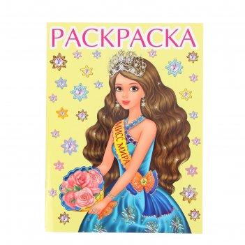 Раскраска для девочек «мисс мира»