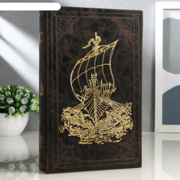 Сейф дерево книга корабль викингов кожзам 26х17х5 см