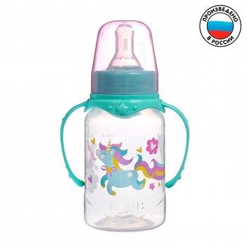 Бутылочка для кормления «волшебная пони» детская классическая, с ручками,