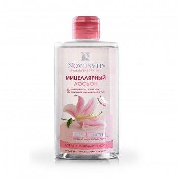 Мицеллярный лосьон novosvit очищение и демакияж, для чувствительной кожи,
