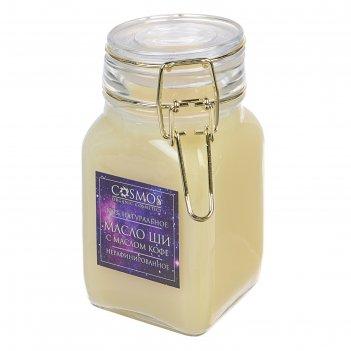 Масло ши с маслом кофе «cosmos», 275 мл.