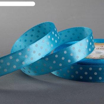 Лента атласная горошек, 15мм, 23±1м, №020, цвет голубой