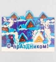 16054 открытка с праздником!