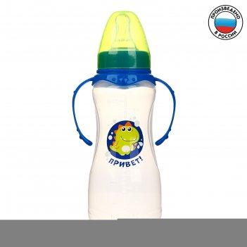 Бутылочка для кормления «динозаврик рикки» детская приталенная, с ручками,