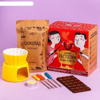 Набор для приготовления фондю «давай растопим наши чувства»: шоколад 200 г