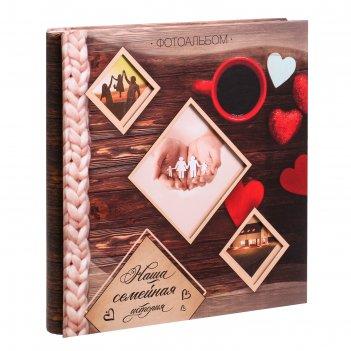 Фотоальбом на 20 магнитных листов с рамкой на несколько окошек семейный