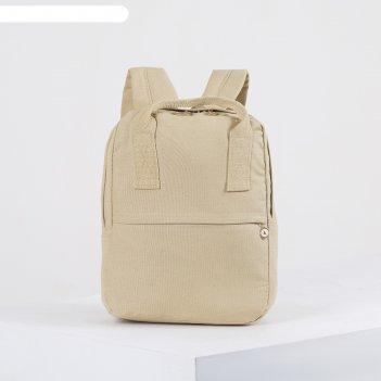 Рюкзак-сумка натали, 26*10*33, отд на молнии, 2 н/кармана, бежевый