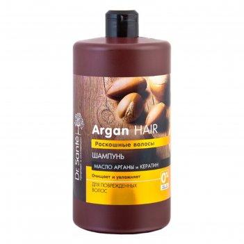 Шампунь dr.sante argan hair «рокошные волосы», 1000 мл